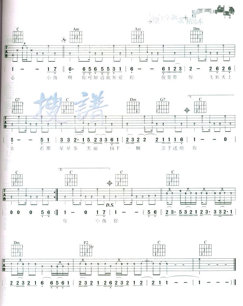 小薇吉他谱图片 黄品源