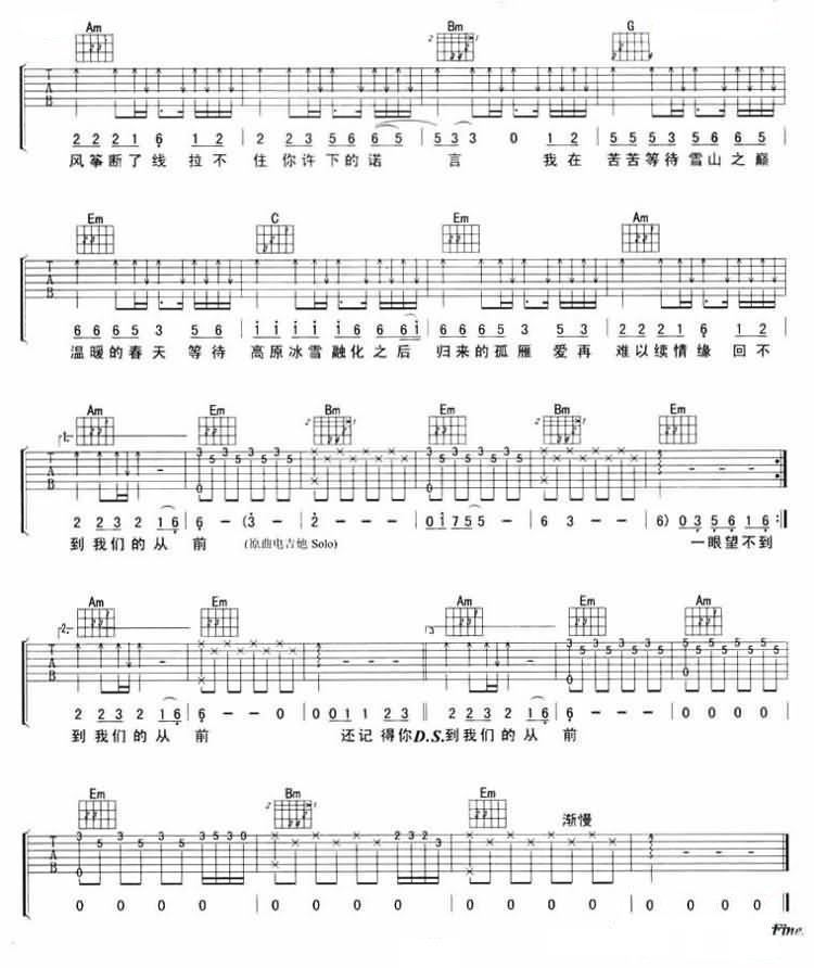 西海情歌吉他谱图片 刀郎