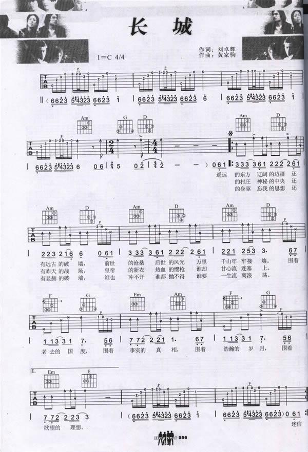 关于郑州的记忆吉他谱 童年记忆吉他谱
