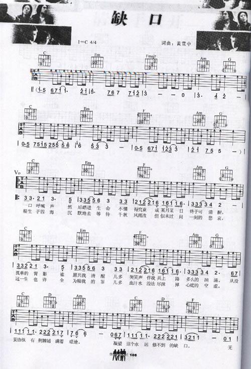 缺口吉他谱图 beyond